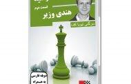 پکیج دوبله فارسی:از d4 نترسید-مدرس استاد بزرگ سرگئی تیویاکف