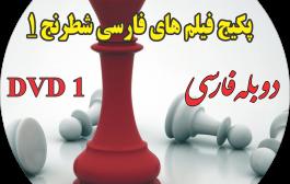 فیلمهای آموزش فارسی شطرنج ۱