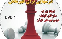 درسهائی برای قهرمانان استادبزرگ سارخان گولیف(دوبله فارسی)