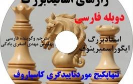 معرفی کامل پکیج رازهای اساتیدبزرگ۱ (دوبله فارسی)