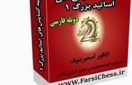 گنجینه گشایشهای شطرنج (دوبله فارسی) DVD2
