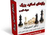 رازهای اساتیدبزرگ(دوبله فارسی) DVD1